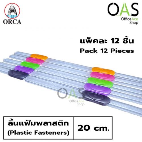Plastic Fasteners ORCA ลิ้นแฟ้มพลาสติก ออก้า 20 ซม. #แพ็คละ 12 ชิ้น