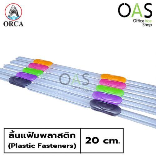 Plastic Fasteners ORCA ลิ้นแฟ้มพลาสติก ออก้า 20 ซม.