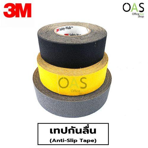 Anti-Slip Tape Safety-Walk 3M เทปกันลื่นเซฟตี้วอล์ค สามเอ็ม