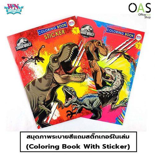 Coloring Book With Sticker WN BOOK สมุดภาพระบายสี วรรณาบุ๊กค์ แถมสติ๊กเกอร์ในเล่ม #Jurassic