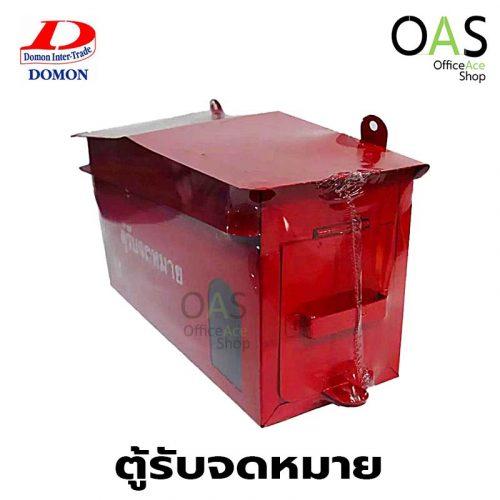 ตู้จดหมาย DOMON Mailbox ตู้รับจดหมาย ขนาดมาตรฐาน คละสี สีแดง