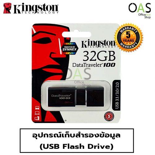 USB Flashdrive KINGSTON อุปกรณ์สำรองข้อมูล คิงส์ตัน ความจุ 32GB #DT100G3 / รับประกัน 5 ปี