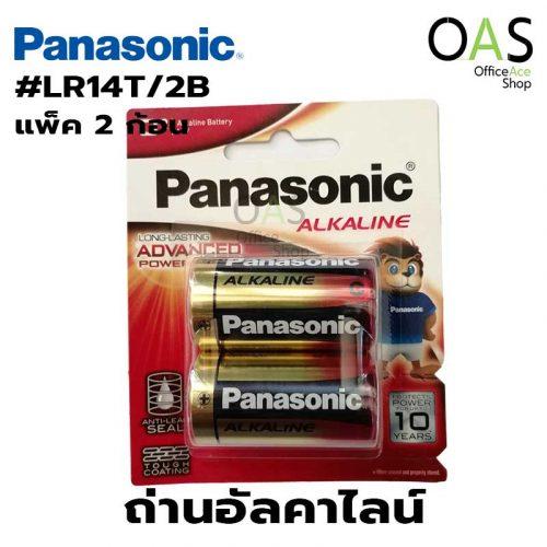 ถ่านอัลคาไลน์ PANASONIC Alkaline (C)1.5V แพ็ค 2 ก้อน #LR14T/2B