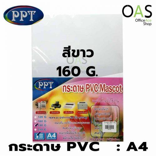 กระดาษPVC PPT PVC.Mascot กระดาษแข็ง กันน้ำ A4 แพ็ค 50 แผ่น
