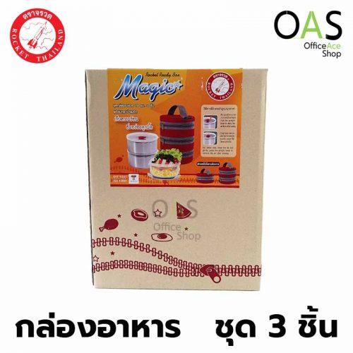 กล่องอาหาร ROCKET Food Carrier with Bag 3 ชิ้น พร้อมกระเป๋า ตราจรวด 14cm #100252508