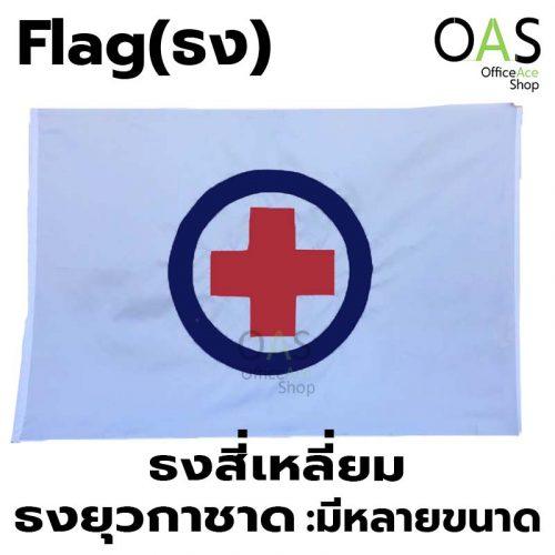 ธงยุวกาชาด Red Cross Flag ธงกาชาด ธงเครื่องหมาย