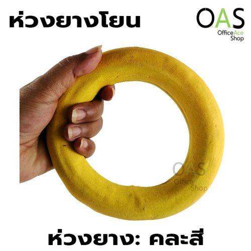 ห่วงโยนยาง Rubber Ring ห่วงโยนยาง ห่วงยาง คละสี 16 cm