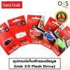 Flash Drive Usb 2.0 SANDISK แฟลชไดร์ฟ อุปกรณ์เก็บสำรองข้อมูล แซนดิสก์ ความจุ 16GB / ประกัน 5 ปี