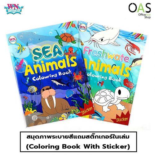 Coloring Book With Sticker WN BOOK วรรณาบุ๊กค์ สมุดภาพระบายสี แถมสติ๊กเกอร์ในเล่ม #ANIMALS