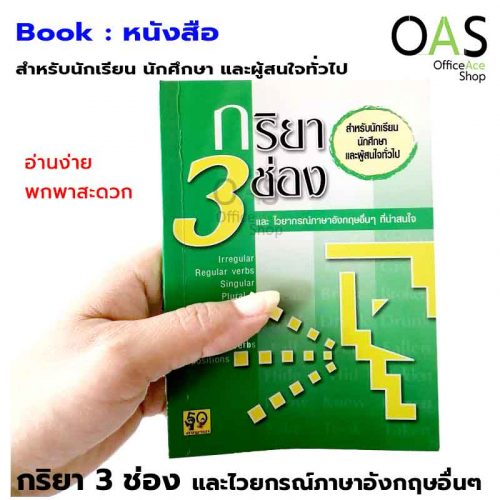 กริยา 3 ช่อง เล่มนี้ เป็นหนังสือฉบับพกพา รวบรวมเรื่องกริยา 3 ช่องและไวยากรณ์ภาษาอังกฤษอื่นๆ ที่น่าสนใจไว้มากมาย มีคำศัพท์เกี่ยวกับความรู้ทั่วไป นอกจากนี้ยังไวยากรณ์สำหรับผู้ศึกษาเบื้องต้น รูปเล่มขนาดกะทัดรัด พกพาสะดวก ตัวอักษรอ่านง่าย