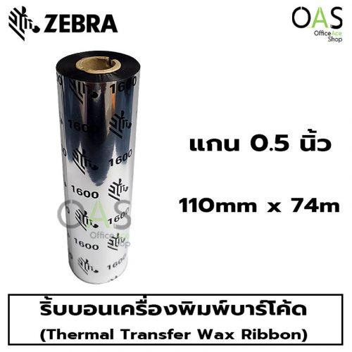 Wax Ribbon Thermal Transfer ZEBRA ริ้บบอนเครื่องพิมพ์บาร์โค้ด ซีบร้า แกน 0.5 นิ้ว 110mm x 74m