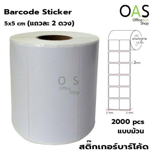 สติ๊กเกอร์บาร์โค้ด Barcode Sticker 5 x 5 cm ม้วนละ 2000 ดวง (แถวละ 2 ดวง)