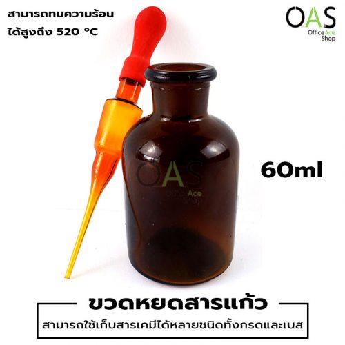 Dropping Bottle Amber Glass ขวดหยดสาร ปากแคบ พร้อมหลอดดูดแก้ว สีชา 60 มิลลิลิตร