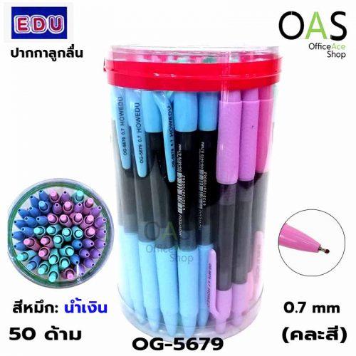 ปากกาลูกลื่น EDU HOWEDU Ballpoint Pen 0.7mm สีน้ำเงิน #OG5679 แพ็ค 50 ด้าม