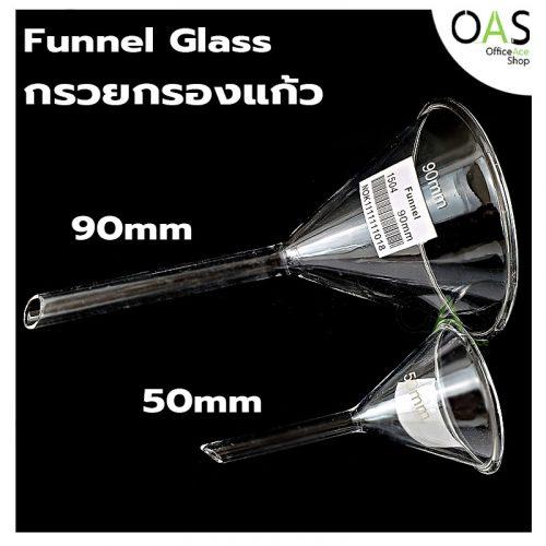 Funnel Glass For Science กรวยกรอง กรวยกรองแก้ว สำหรับงานวิทยาศาสตร์