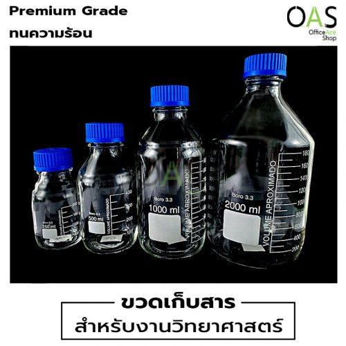 Laboratory Glass Bottles ขวดเก็บสาร แก้วใส ฝาสีน้ำเงิน