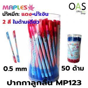 ปากกาลูกลื่น MAPLES 2 in 1 Ballpoint Pen 0.5mm #MP123 แพ็ค 50 ด้าม