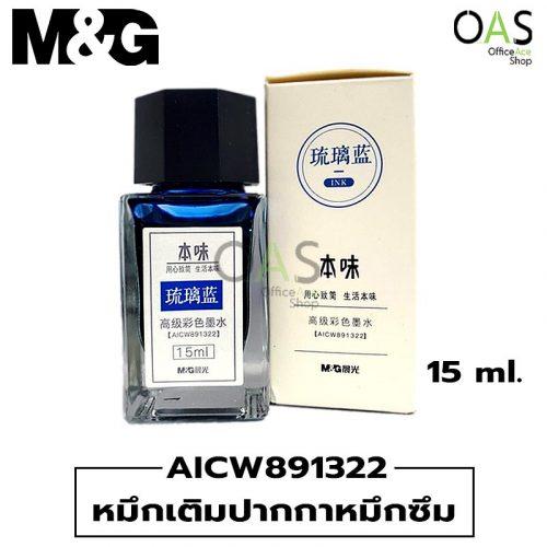 Fountain Pen Ink M&G หมึกเติมปากกาหมึกซึม เอ็มแอนด์จี 15 ml. สีน้ำเงิน #AICW891322