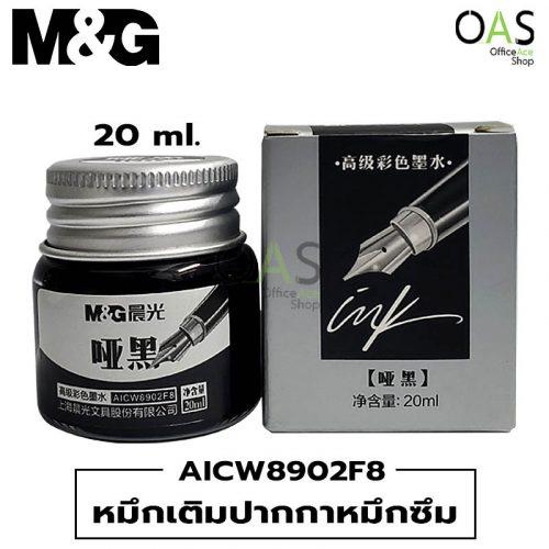 Fountain Pen Ink M&G หมึกเติมปากกาหมึกซึม เอ็มแอนด์จี 20 ml. สีดำ #AICW8902F8