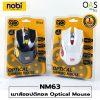 Optical Mouse NOBI เมาส์ เมาส์ออปติคอล โนบิ 2400dpi #NM63 / ประกัน 1 ปี