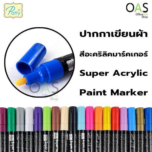 Super Acrylic Paint Marker PATTY ปากกาเขียนผ้า สีอะคริลิคมาร์คเกอร์ แพทตี้