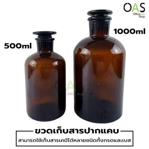 Reagent Bottle Amber Glass ขวดเก็บสาร ปากแคบ ฝาปิดแก้ว สีชา