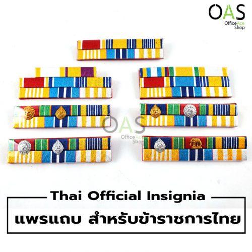 Thai Official Insignia แพรแถบ สำหรับข้าราชการไทย