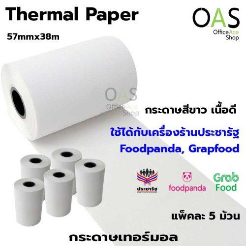 Thermal Paper กระดาษเทอร์มอล กระดาษความร้อน กระดาษใบเสร็จ 57mmx38m แพ็ค 5 ม้วน