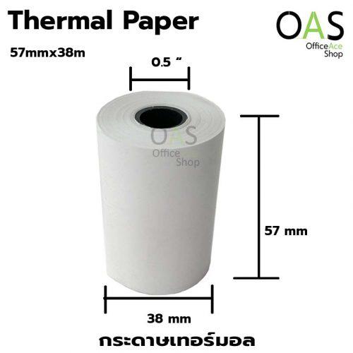 กระดาษเทอร์มอล Thermal Paper กระดาษความร้อน กระดาษใบเสร็จ 57mmx38m จำนวน 1 ม้วน