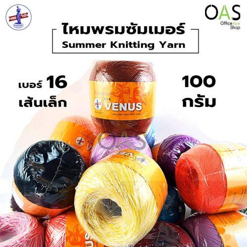 Crochet & Knitting YarnSummer VENUS ไหมพรม โครเชต์ ซัมเมอร์ วีนัส 100 กรัม