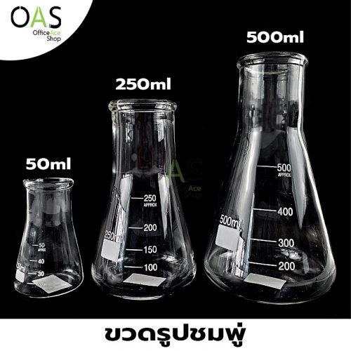 Erlenmeyer Flask Wide Neck ขวดรูปชมพู่ ขวดแก้วทดลอง