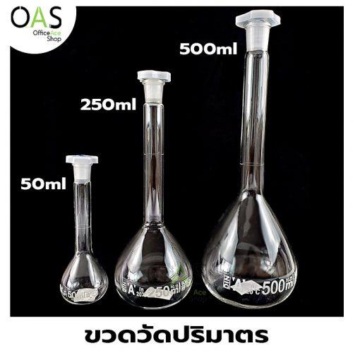 Volumetric Flask With Polyethylene Cover ขวดวัดปริมาตร พร้อมฝาปิดโพลีทิลีน