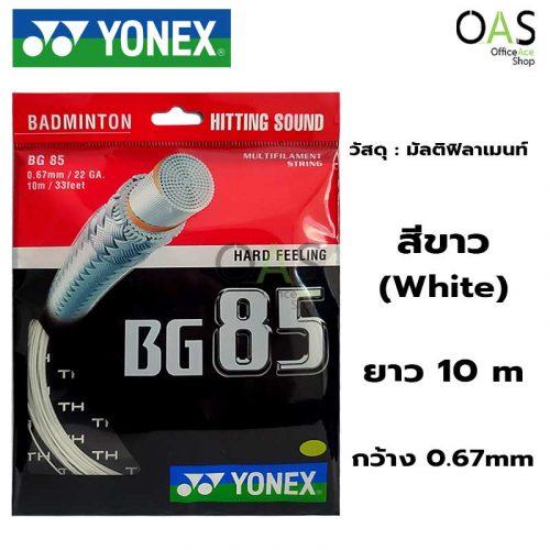 Badminton Multifilament String YONEX เอ็นแบดมินตัน โยเน็กซ์ 0.67mm 10m #BG-85