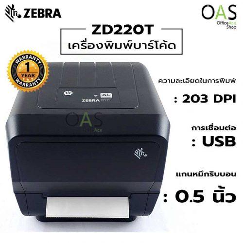 Barcode Printer ZEBRA เครื่องพิมพ์บาร์โค้ด ซีบร้า 203 DPI #ZD220T / ประกัน 1 ปี ระบบการพิมพ์ ได้ทั้ง 2 ระบบ - แบบถ่ายโอนความร้อนผ่านผ้าหมึก (Thermal Transfer) - แบบถ่ายโอนความร้อนโดยตรง (Direct Thermal)