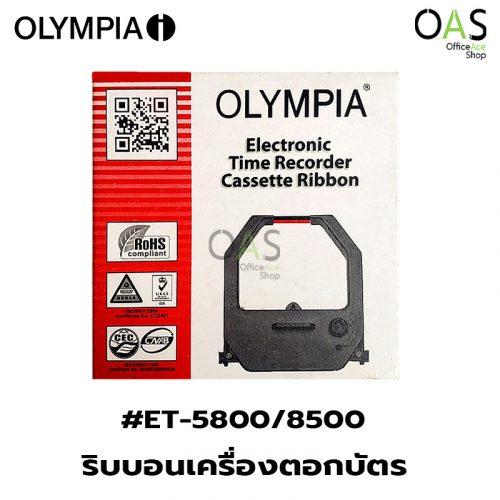 Electronic Time Recorder Cassette Ribbon OLYMPIA ริบบอน เครื่องตอกบัตร โอลิมเปีย #ET-5800/8500