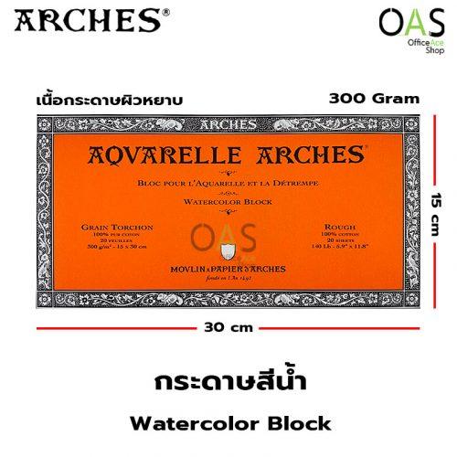 Watercolor Block AOVARELLE ARCHES บล็อค กระดาษสีน้ำ อาร์เช่ ผิวหยาบ 300 แกรม 15x30 ซม. #0004528