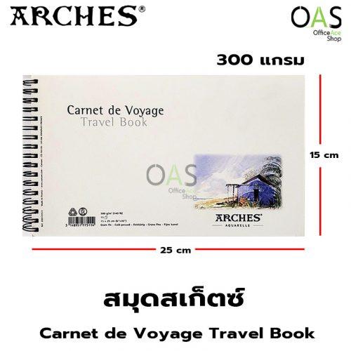 Travel Book Carnet de Voyage ARCHES สมุดสเก็ตซ์ อาร์เช่ 15x25 ซม. 300 แกรม #0177511