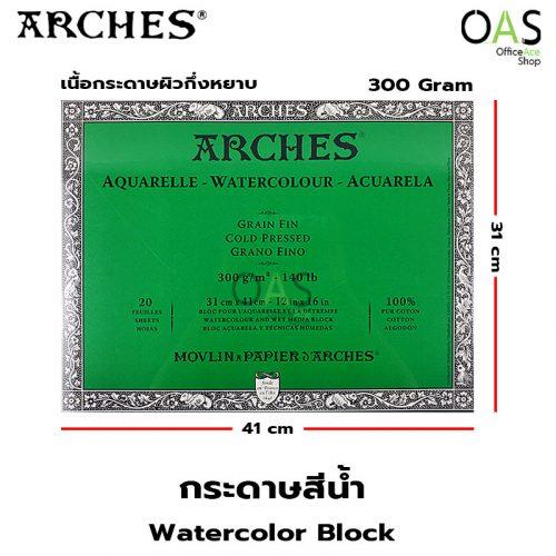 Watercolor Block ARCHES บล็อค กระดาษสีน้ำ อาร์เช่ ผิวกึ่งหยาบ 300 แกรม 31x41 ซม. #200177170