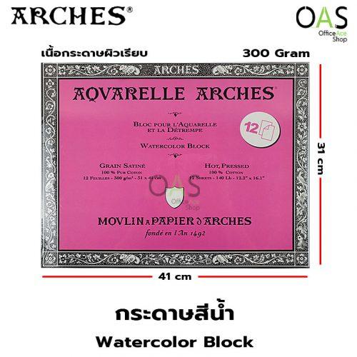 Watercolor Block ARCHES บล็อค กระดาษสีน้ำ อาร์เช่ ผิวเรียบ 300 แกรม 31x41 ซม. #012848