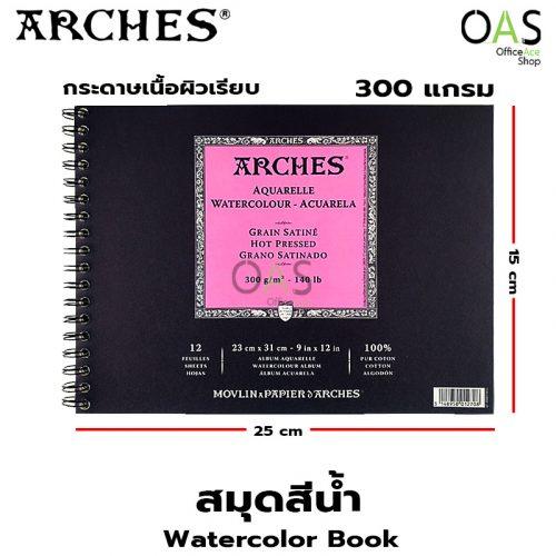Watercolor Book ARCHES สมุดสีน้ำ อาร์เช่ 300 แกรม ขนาด 23x31 cm #400014935