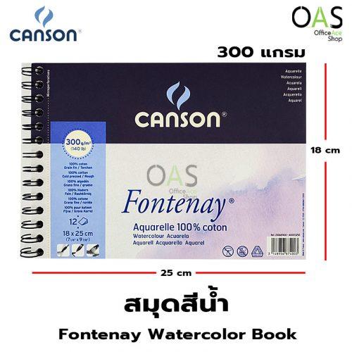 Watercolor Book Fontenay CANSON สมุดสีน้ำ ฟอนทาเน่ แคนสัน 300 แกรม 18x25 ซม.