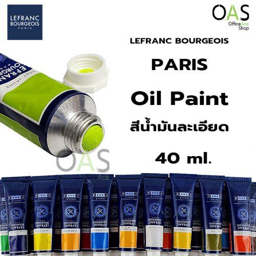 Oil Paint LEFRANC BOURGEOIS PARIS สีน้ำมัน สีน้ำมันละเอียด เลอฟรัง บลู 40 มล.