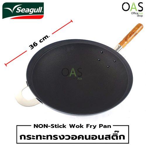 Non Stick Wok Fry Pan Black Dragon SEAGULL กระทะ กระทะทรงวอคนอนสติ๊ก ซีกัล 36 ซม.