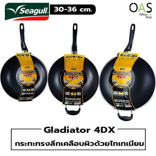 Deep Fly Pan Gladiator 4DX SEAGULL กระทะ กระทะทรงลึก กลาดิเอเตอร์ โฟร์ดีเอ็กซ์ ซีกัล ขนาด 30-36 ซม.