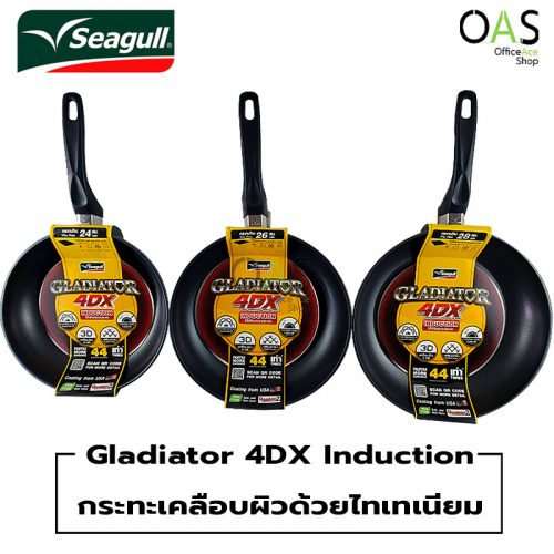 Pan Gladiator 4DX Induction SEAGULL กระทะ กลาดิเอเตอร์ โฟร์ดีเอ็กซ์ อินดักชั่น ซีกัล