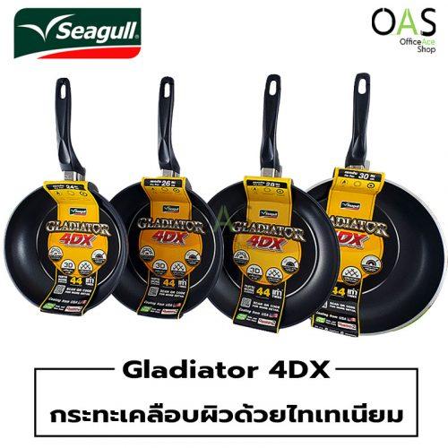 Pan Gladiator 4DX SEAGULL กระทะ กลาดิเอเตอร์ โฟร์ดีเอ็กซ์ ซีกัล