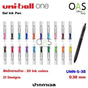 ปากกาเจล UNI Ball One Gel Pen ยูนิบอล วัน 0.38 mm ยูนิบอล #UMN-S-38