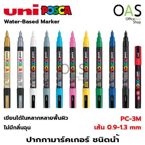มาร์คเกอร์ ชนิดน้ำ UNI Posca Water-Based Marker Line Up 0.9-1.3 mm ยูนิ #PC-3M