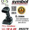 Barcode Scanner 1D & 2D (QR) Cordless ZEBRA/SYMBOL เครื่องสแกนบาร์โค้ด ไร้สาย DS2278 สีดำ พร้อม ฐานตั้ง(ประกันศูนย์ 5ปี)
