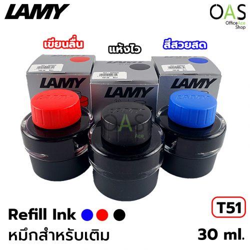 น้ำหมึก หมึกสำหรับเติม ลามี่ LAMY Refill Ink 30 มล. #T51